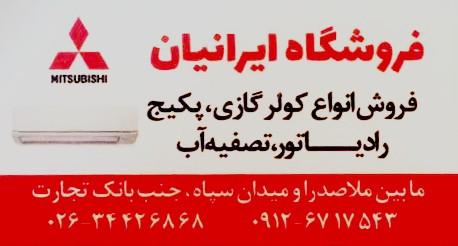فروشگاه ایرانیان مرکز فروش کولرگازی و دستگاه تصفیه آب